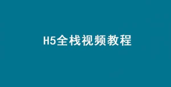 H5全栈<a target=_blank href='http://www.yingzhiyuan.com/'>视频教程</a>