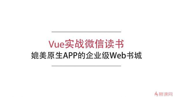 Vue实战微信读书 媲美原生APP的企业级Web书城