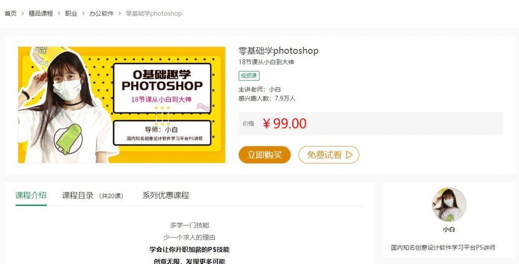 零基础学习PhotoShop