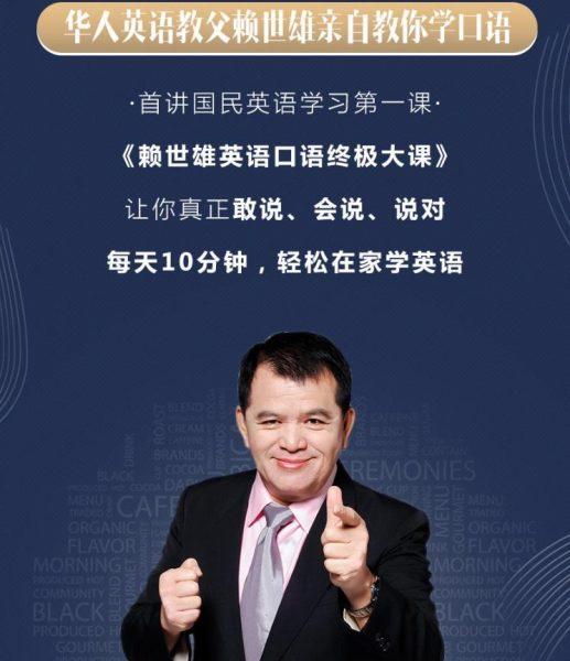 华人英语教父赖世雄亲自教你学口语