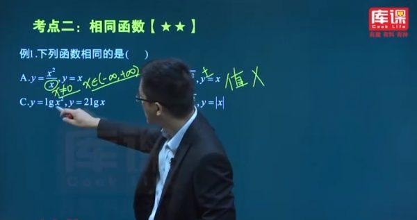 2020年广东专插本高等数学根底精讲课 视频截图