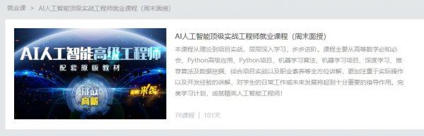AI人工智能尖端实战工程师作业<a target=_blank href='http://www.yingzhiyuan.com/'>课程</a>