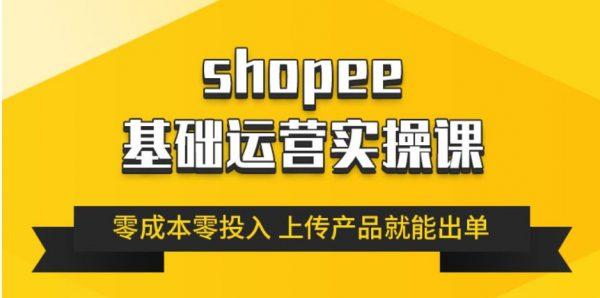 Shopee根底运营实操课