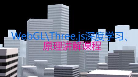 WebGL\Three.js深度学习课程详解