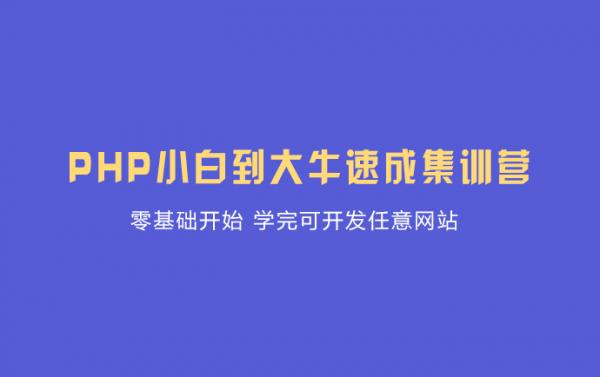 PHP小白到大牛速成集训营