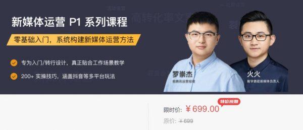 新媒体运营P1系列<a target=_blank href='http://www.yingzhiyuan.com/'>课程</a>