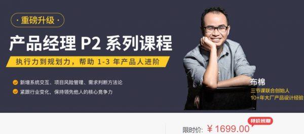 产品司理P2<a target=_blank href='http://www.yingzhiyuan.com/'>课程</a>