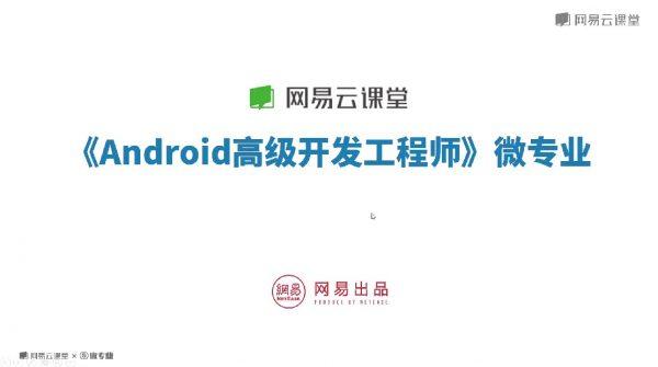 《Android高级开发工程师》微专业