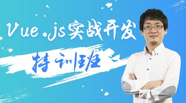 Vue.js 实战开发特训班