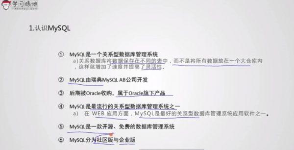 MySQL8入门到精通视频截图