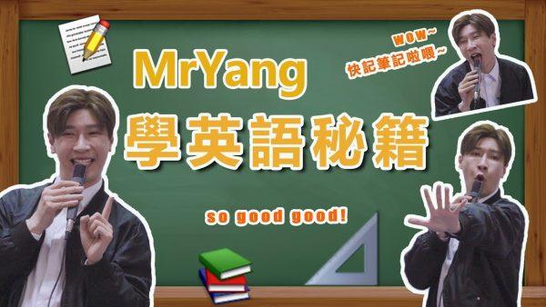 杨家成英语课程
