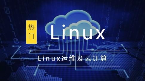 Linux运维及云计算