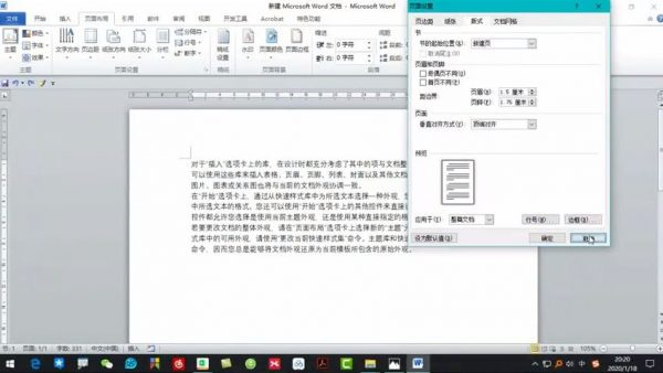 计算机二级Office协议保过班 视频截图