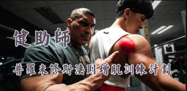 普罗米修斯规律增肌练习方案