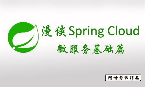 漫谈spring cloud 与 spring boot 基础架构
