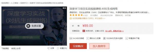 深度学习项目实战视频<a target=_blank href='http://www.yingzhiyuan.com/'>课程</a>-对立生成网络