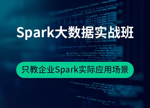 Spark大数据实战班