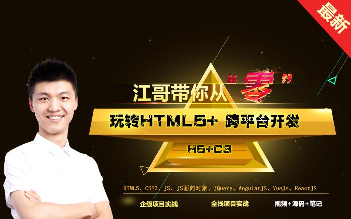 李南江江哥HTML5跨平台开发实战课程