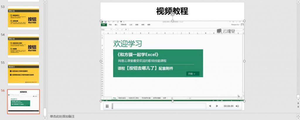 和方骥一同学Excel