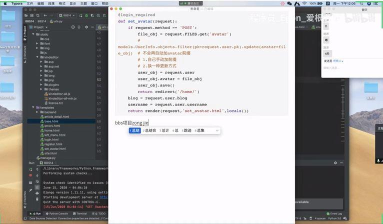python29期全栈开发 视频截图