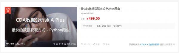 最快的数据获取办法-Python爬虫
