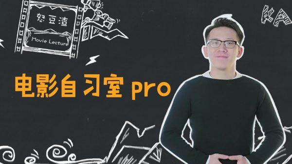 电影自习室pro:详解影视制造全流程