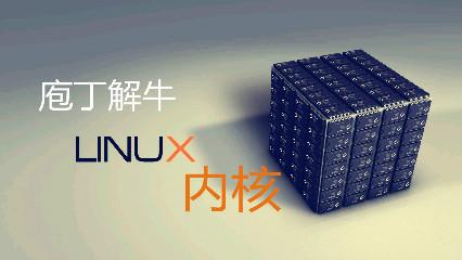 庖丁解牛Linux内核