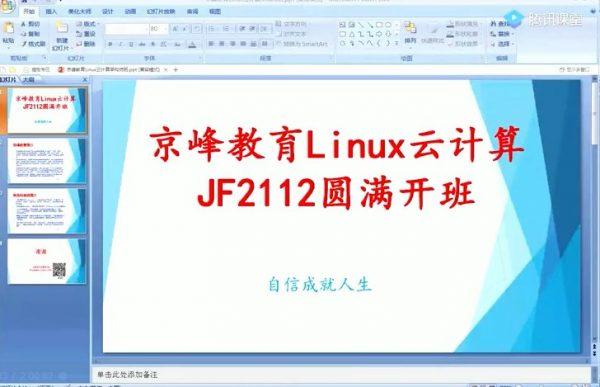 京峰教育Linux云计算