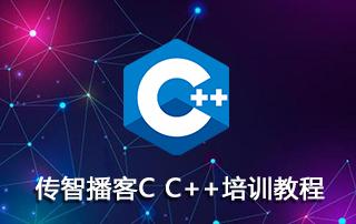 传智播客C C++训练<a target=_blank href='http://www.yingzhiyuan.com/'>课程</a>