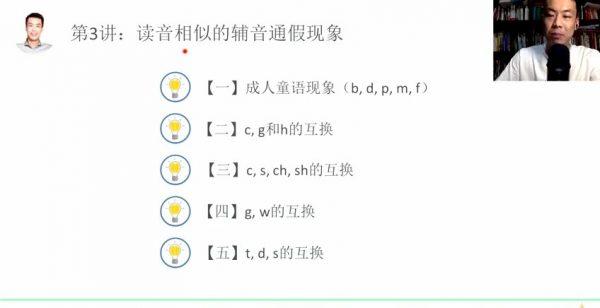 杨亮讲单词·办法与实战16班 视频截图