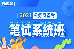 2021年粉笔省考系统班