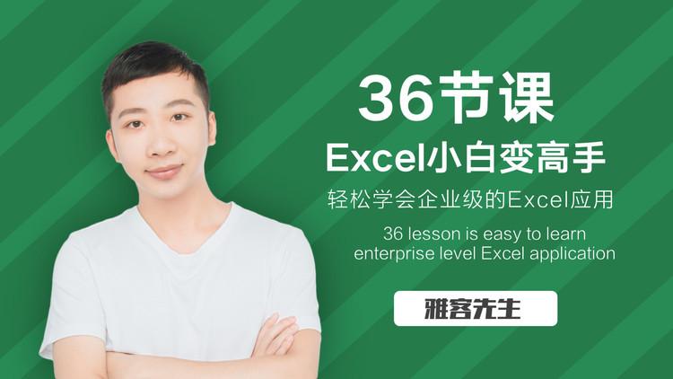 36节课,完结Excel小白到高手的进阶