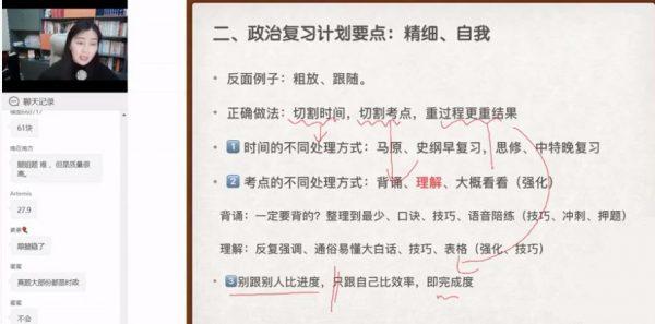 21考研政治腿姐SVIP全程班 视频截图