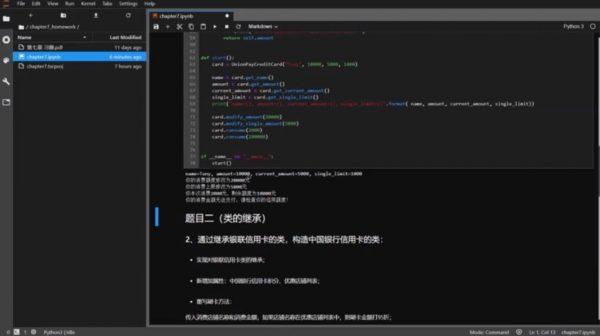 Python基础 视频截图