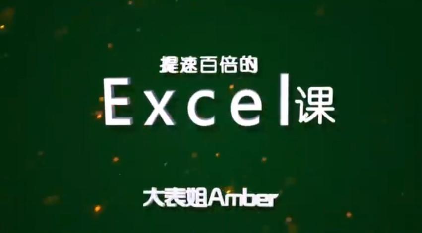 Excel课程