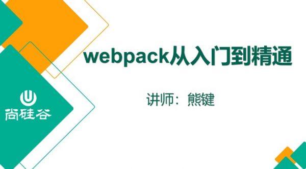 Webpack从入门到精通