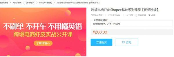 跨境电商虾皮Shopee根底系列<a target=_blank href='http://www.yingzhiyuan.com/'>课程</a>