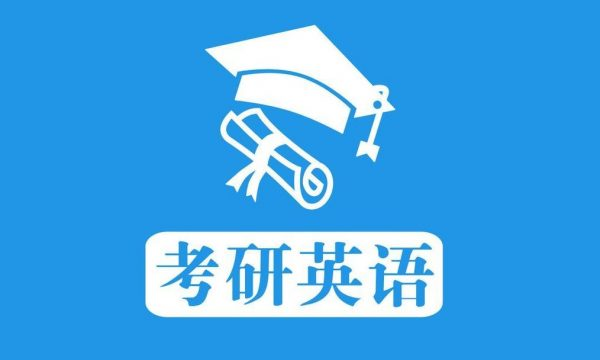考研英语电子版材料