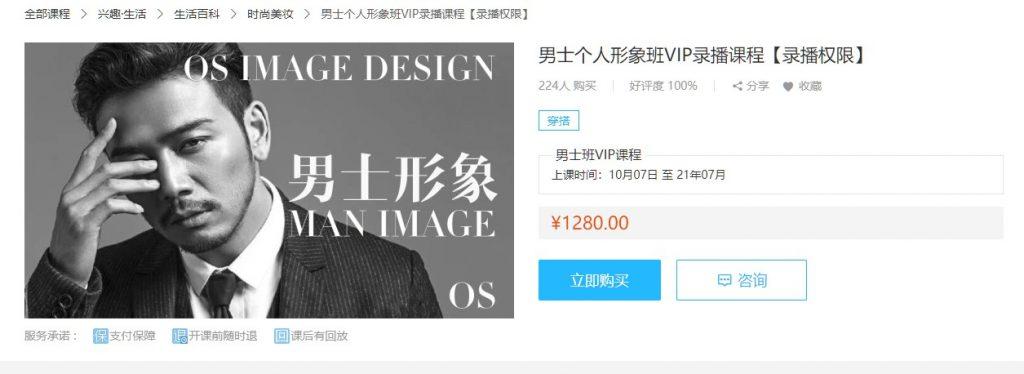 男人个人形象<a target=_blank href='http://www.yingzhiyuan.com/'>课程</a>