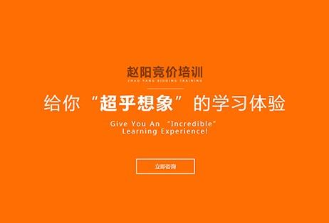 赵阳高档竞价员训练班