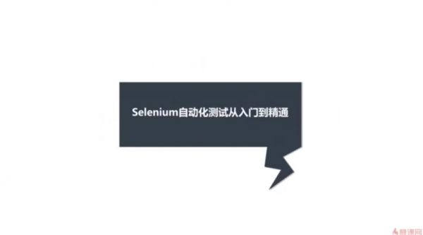 Selenium自动化测试从入门到精通
