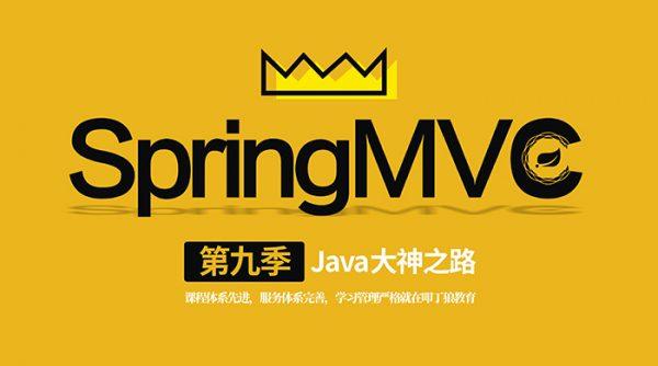 Java大神之路(第九季 SpringMVC)