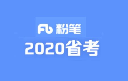 粉笔 2020省考