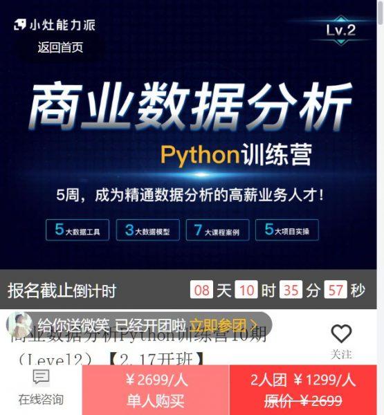商业数据分析Python训练营