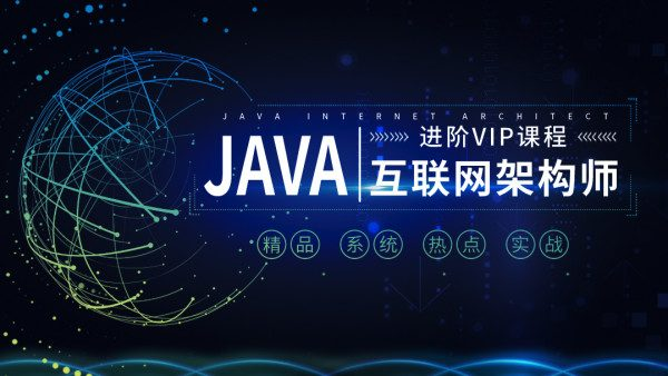 Java互联网架构师系统进阶课程(VIP)