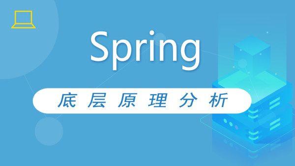 spring源码底层分析