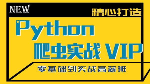 Python爬虫工程师