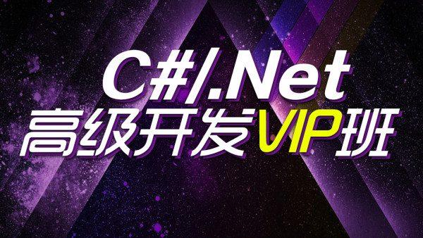 C#/.NET高级开发VIP班
