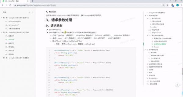 Spring Boot2核心技术与响应式编程 视频截图