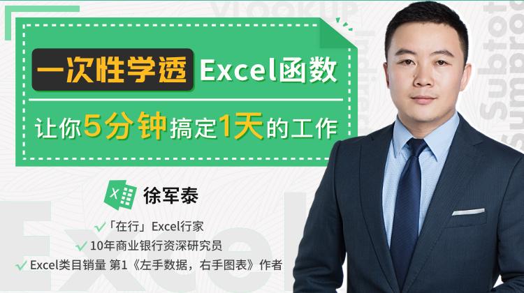 一次性学透Excel函数,让你5分钟搞定一天的工作